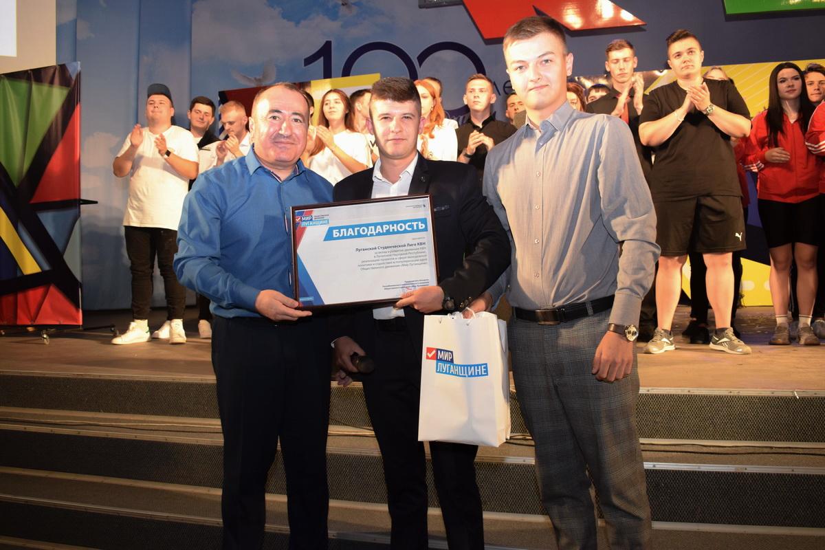 Представители ОД «Мир Луганщине» вручили благодарность директору Луганской студенческой лиги КВН