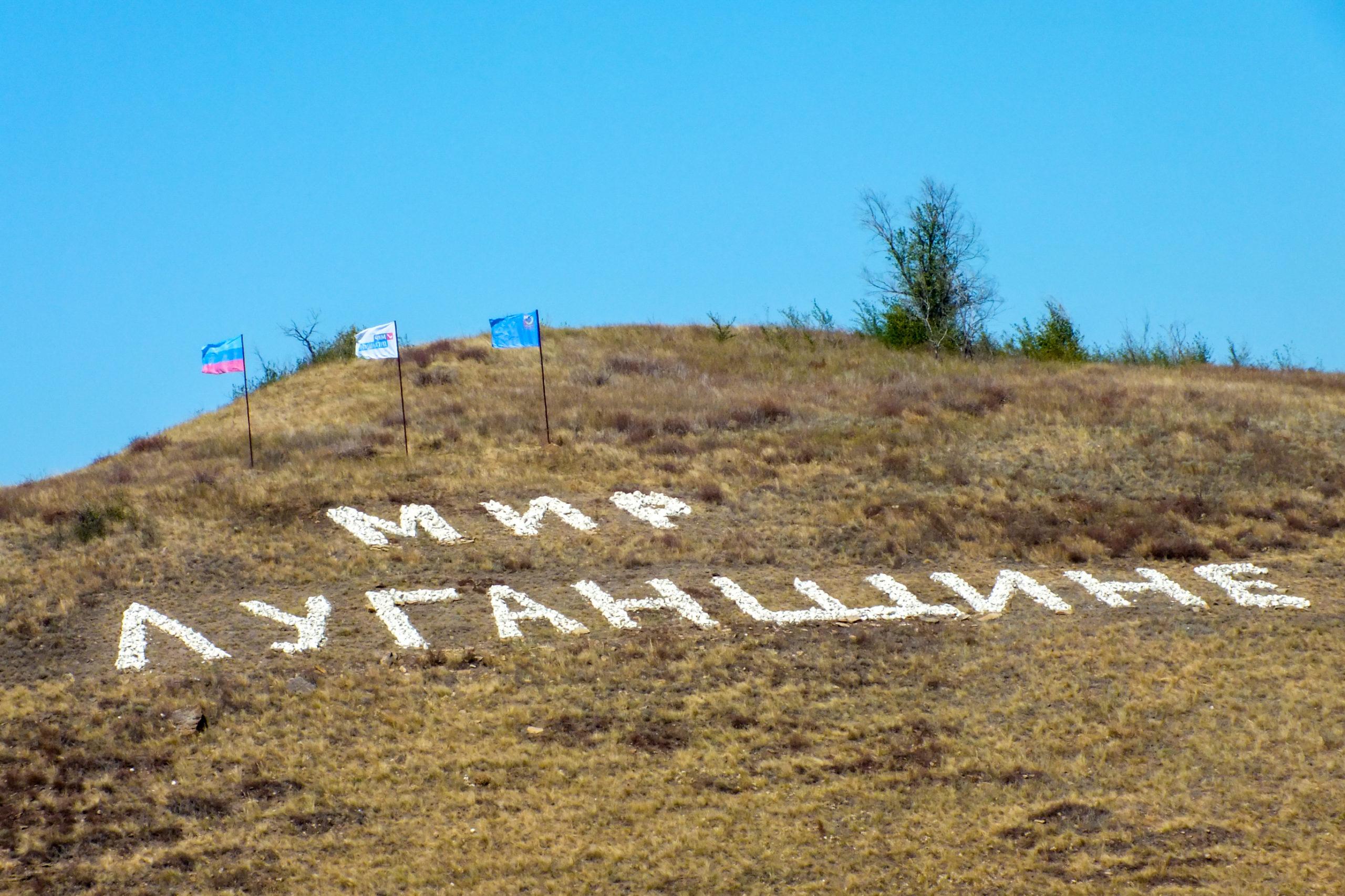 Активисты Общественного движения «Мир Луганщине» уставили флаги на самой высокой точке посёлка Михайловка 1