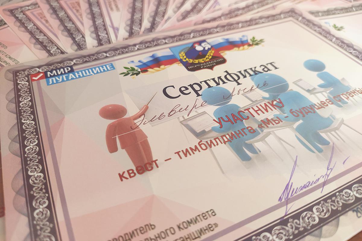 В Перевальске для молодёжи провели квест-тимбилдинг «Мы – будущее страны» 4
