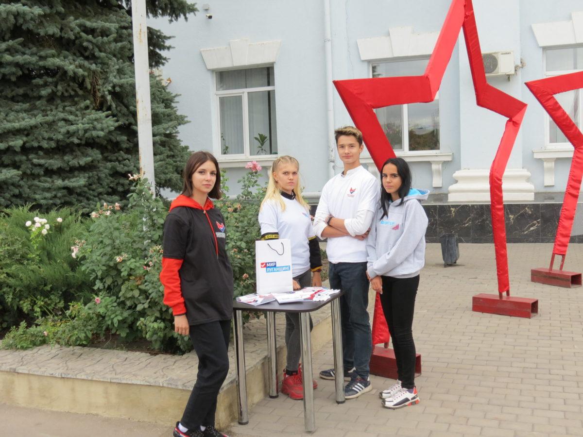 В Краснодоне состоялась молодёжная акция «Мы любим Краснодон»