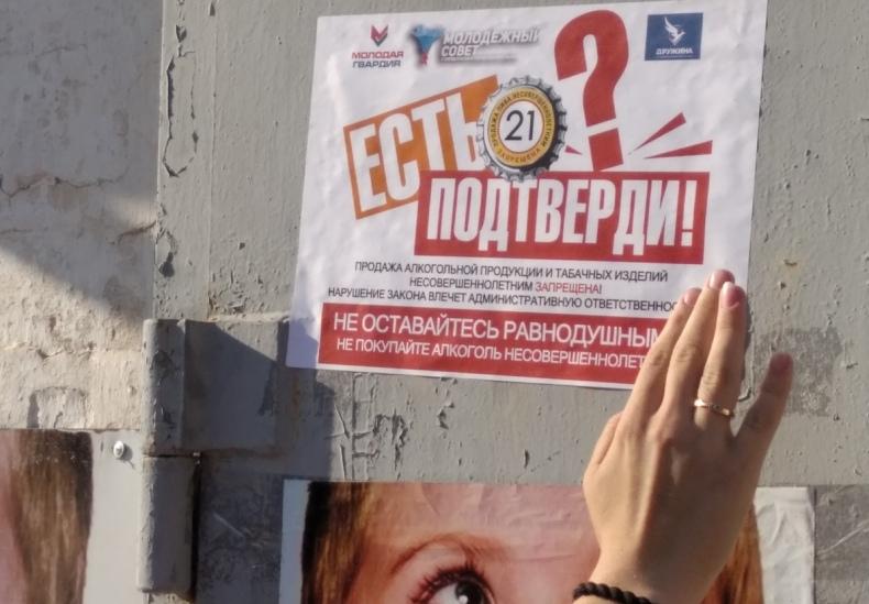 В Свердловске активисты провели молодёжную акцию «Мы против алкоголя»