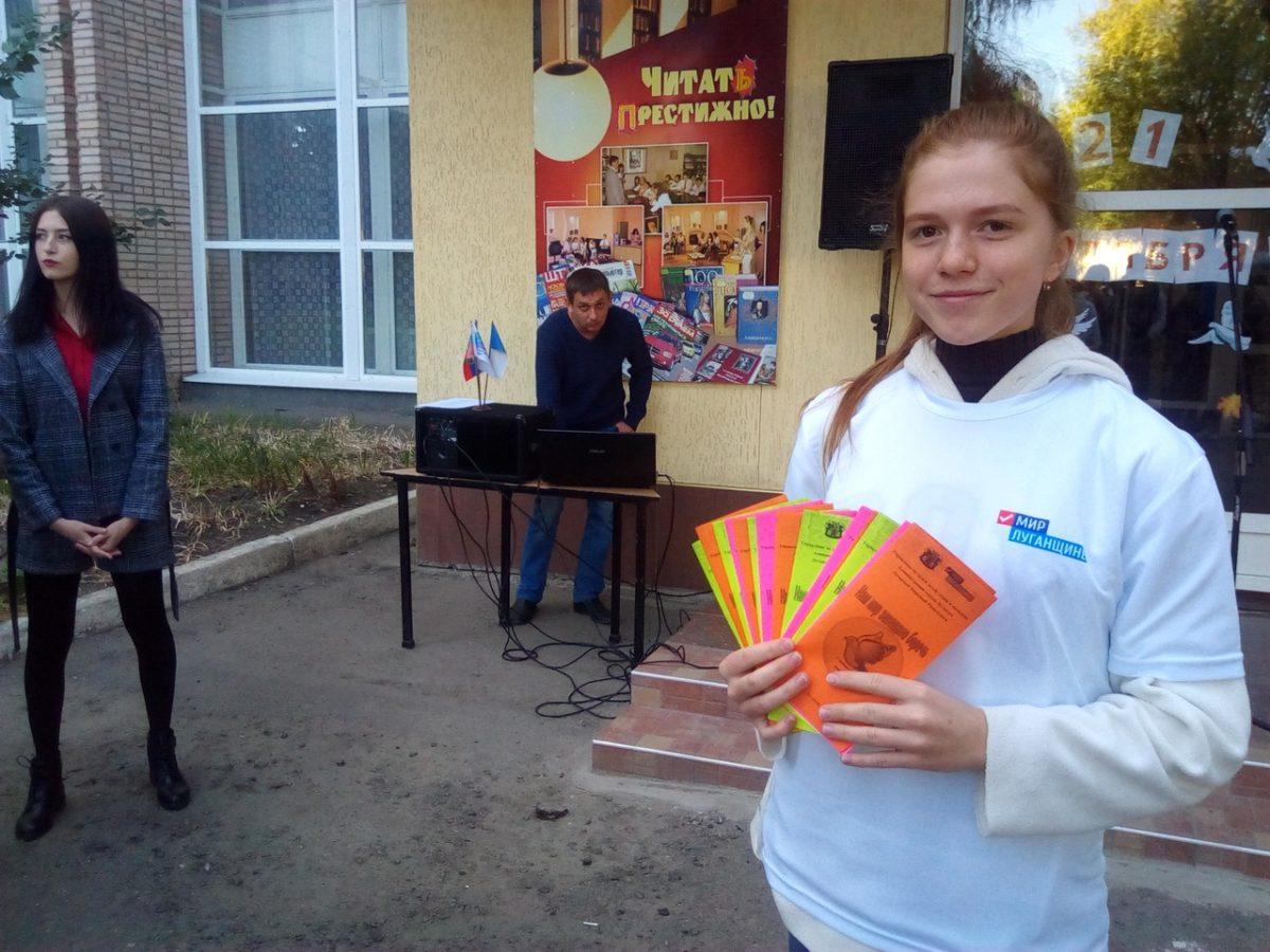 Луганские активисты провели акцию, приуроченную к Международному дню мира 4