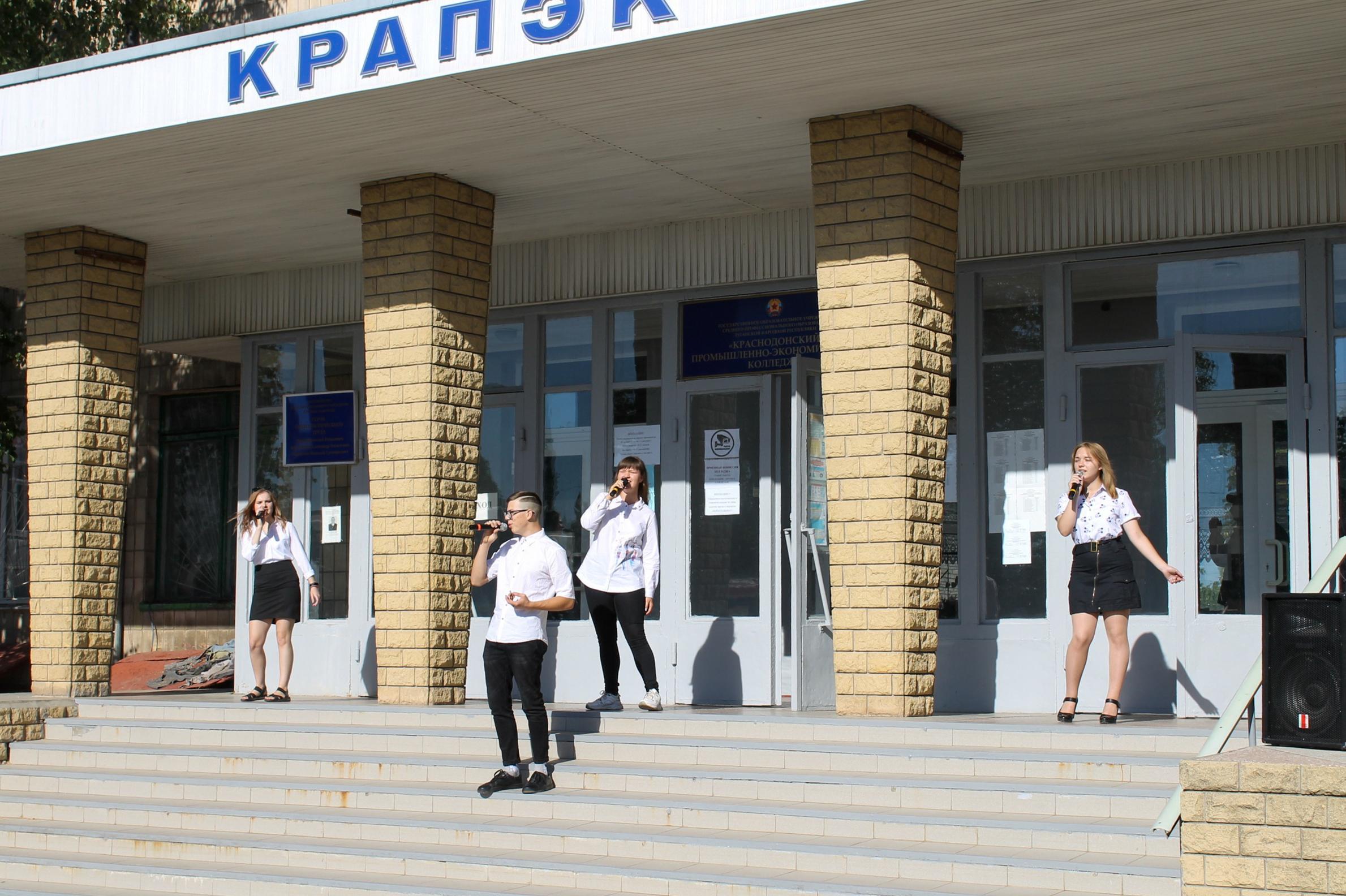 В Краснодоне студентов поздравили с Днём знаний