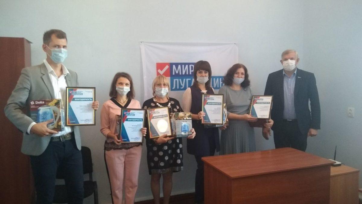 Краснодонские педагоги получили благодарности и подарки от ОД «Мир Луганщине»