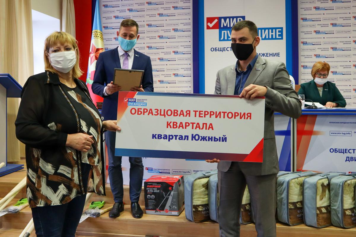 В Луганске наградили победителей конкурса территорий образцового содержания