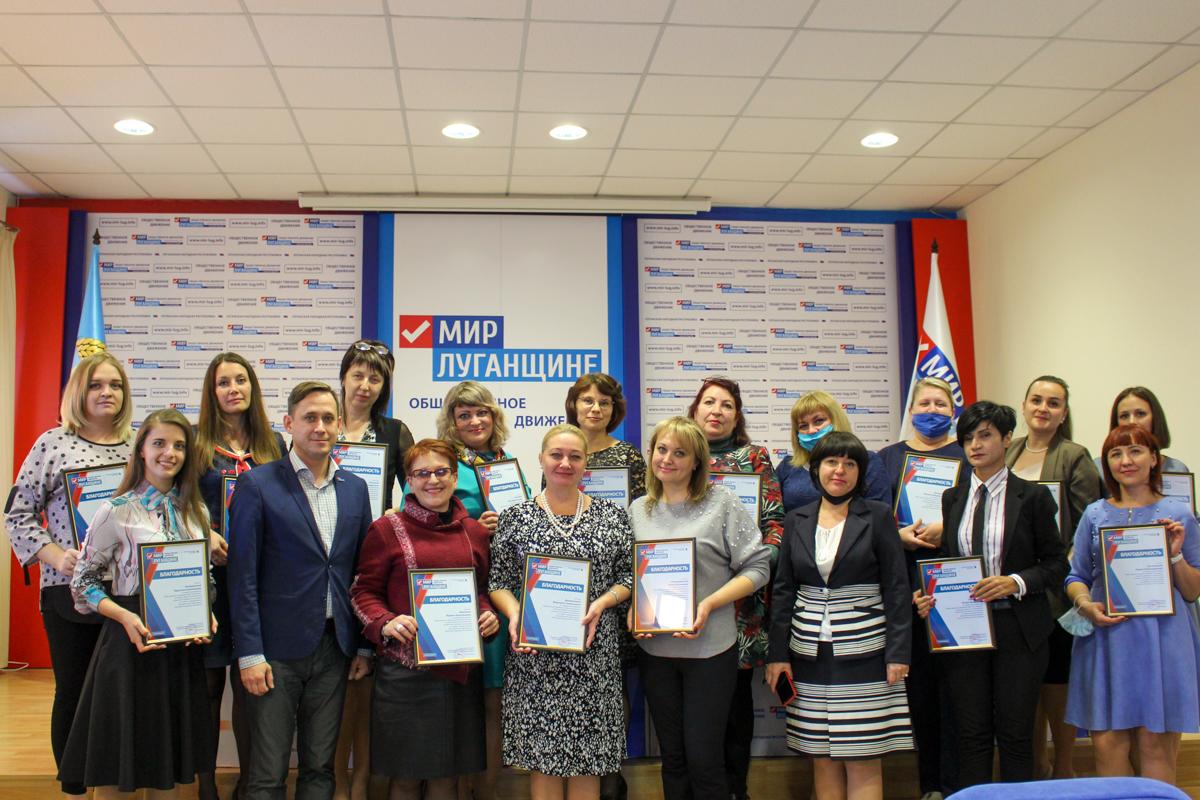В Луганске поздравили самых лучших педагогов 2