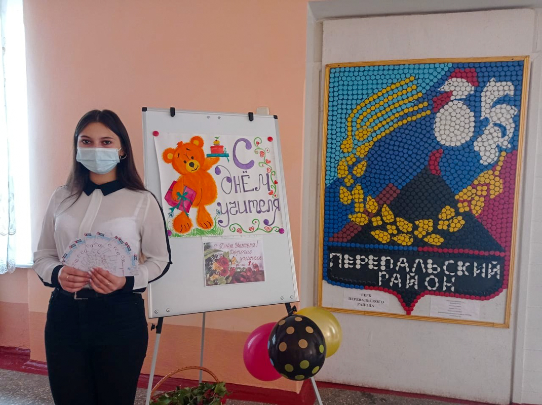 Перевальские активисты поздравили педагогов с Днём работника образования 3