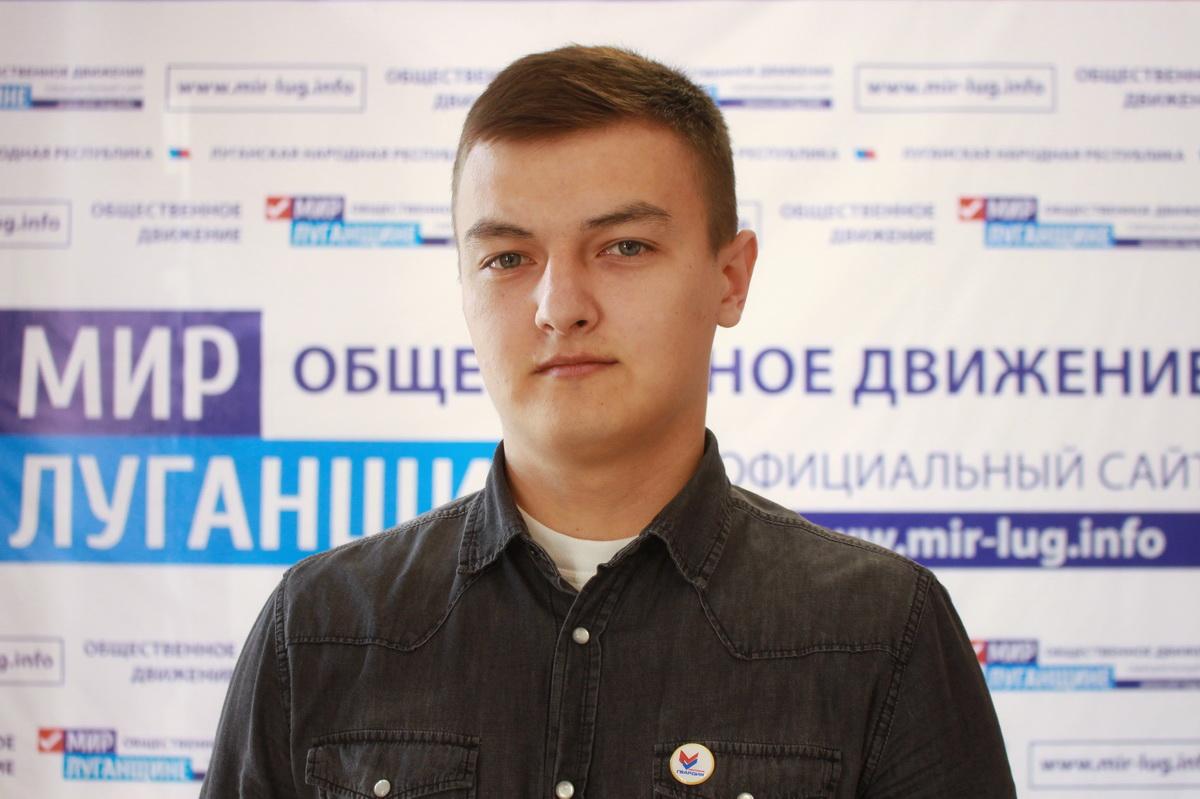 Даниил Степанков: «Получение российского гражданства открывает для молодых людей ЛНР новые возможности» 1