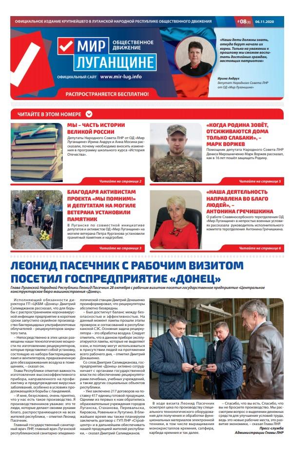 Газета ОД МИР Луганщине №8 от 06 ноября 2020