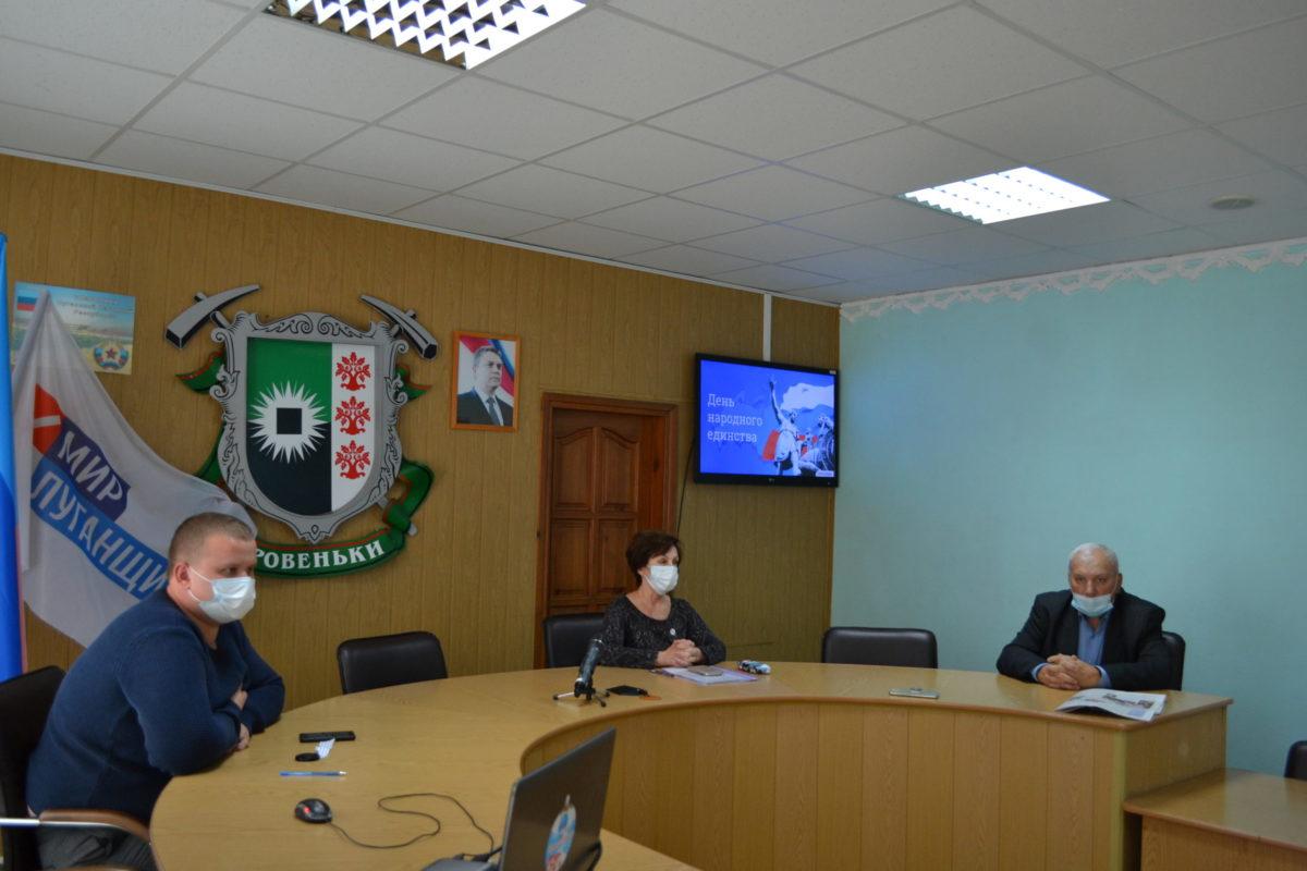 Круглый стол, посвящённый Дню народного единства, состоялся в городе Ровеньки