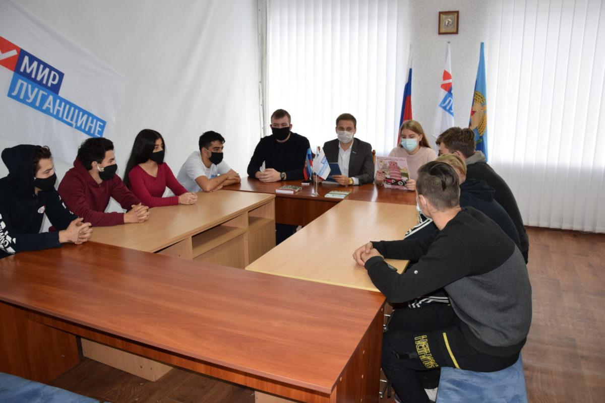 В Красном Луче состоялась тематическая встреча с молодёжью, посвящённая Дню народного единства