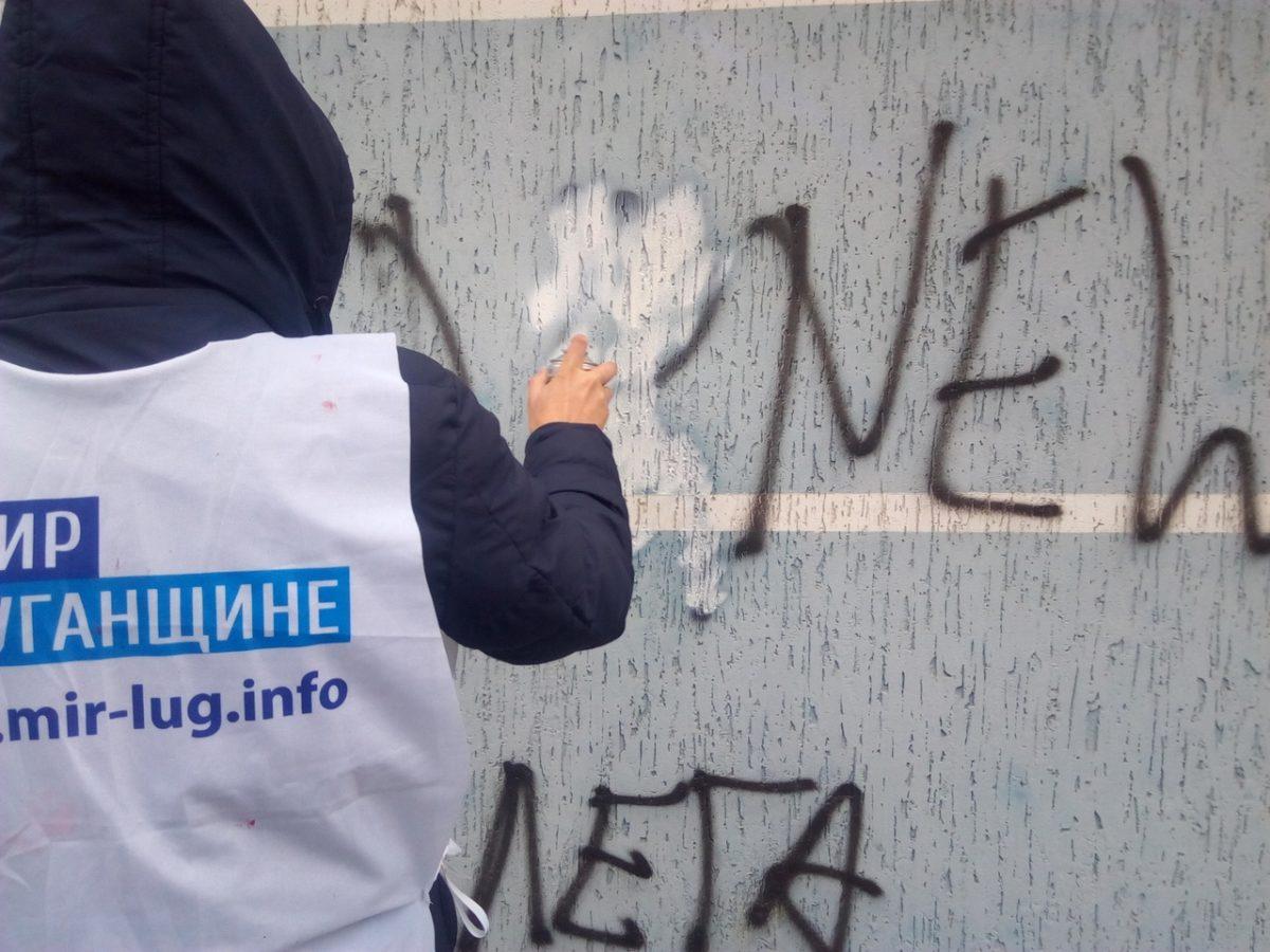 В Луганске в рамках акции «Стоп наркотикам!» закрасили рекламу наркоторговцев 1