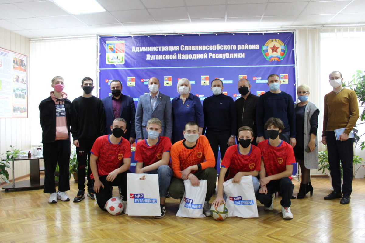 В Славяносербске руководство теротделения ОД «Мир Луганщине» встретилось с футбольной командой «Славия»