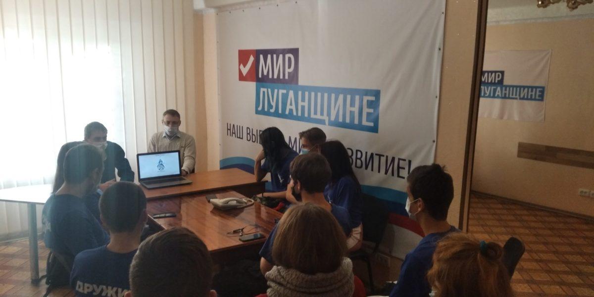 Молодёжь Алчевска приняла участие в онлайн-мероприятии «Мы вместе, мы едины»