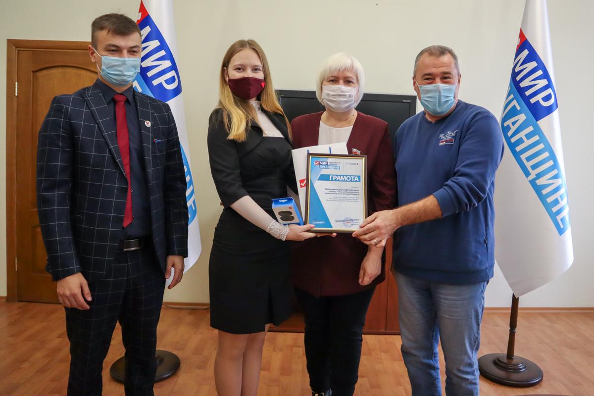 В Луганске наградили призёров конкурса эссе «Мы едины!» 3