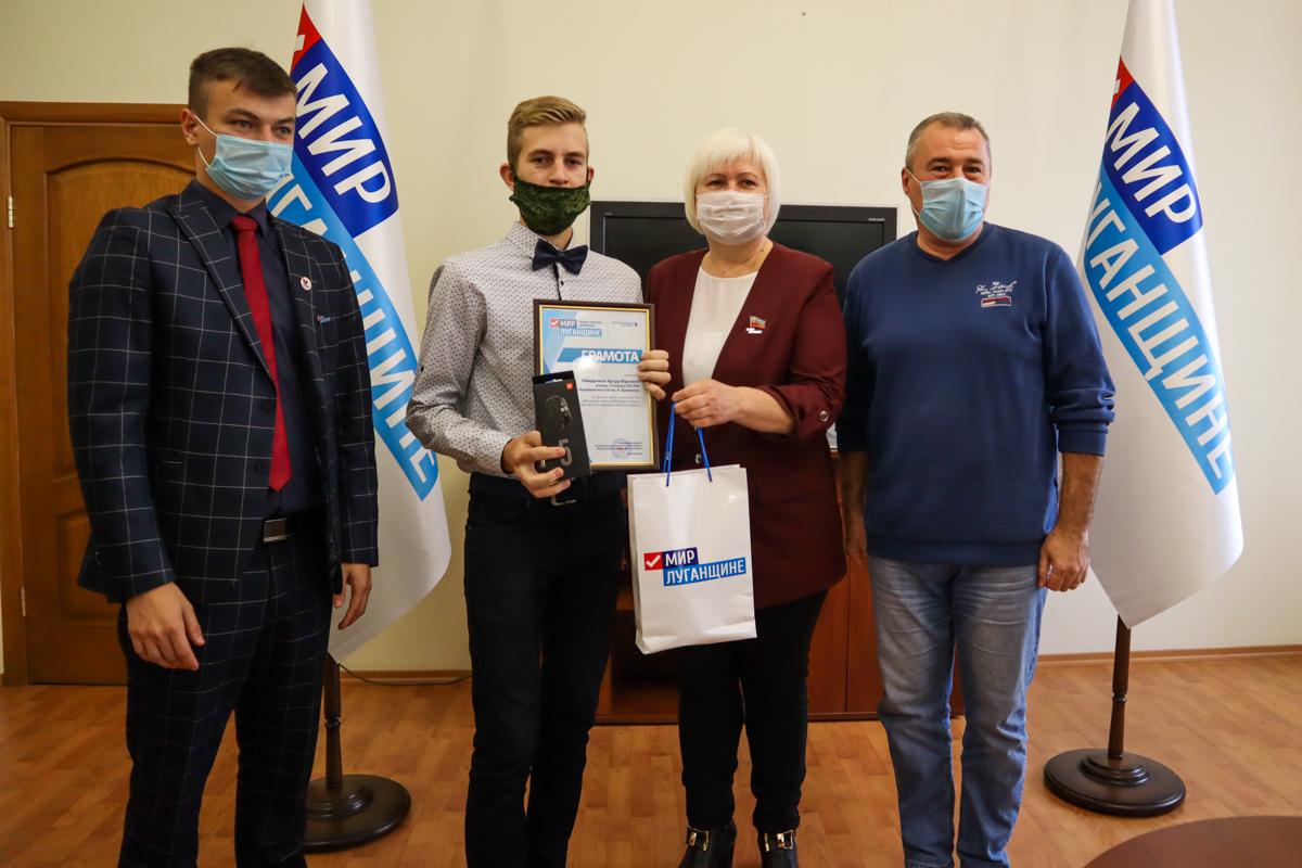 В Луганске наградили призёров конкурса эссе «Мы едины!» 2