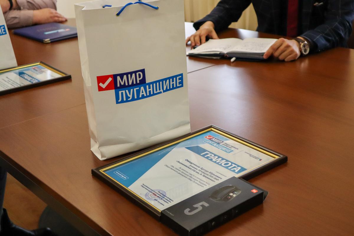 В Луганске наградили призёров конкурса эссе «Мы едины!» 6