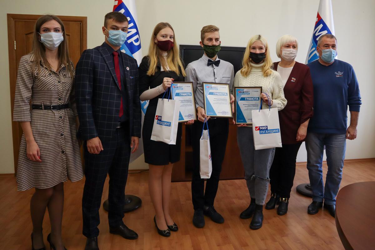 В Луганске наградили призёров конкурса эссе «Мы едины!»
