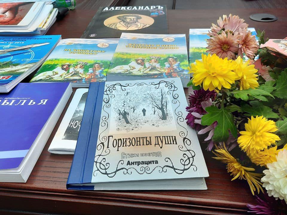 В Антраците состоялась презентация первого поэтического сборника поэтов города Антрацита «Горизонты души»