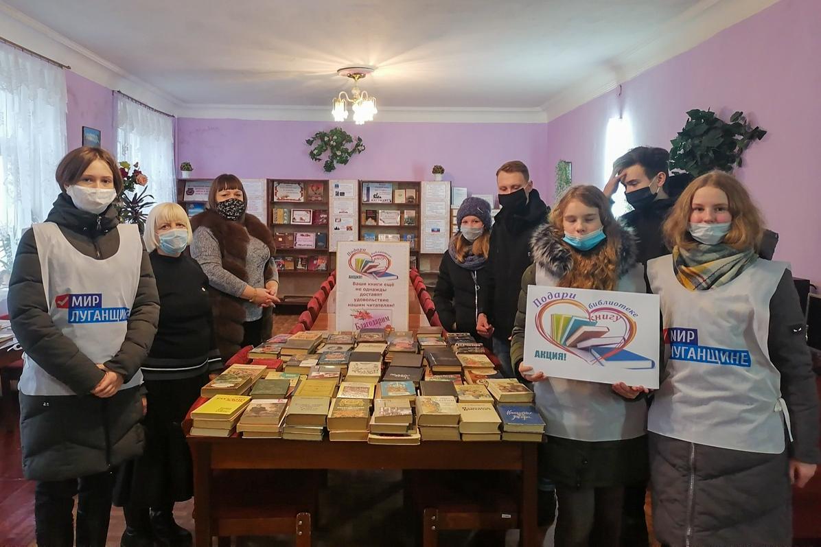 Активисты из Антрацита провели акцию «Подари книгу» 2