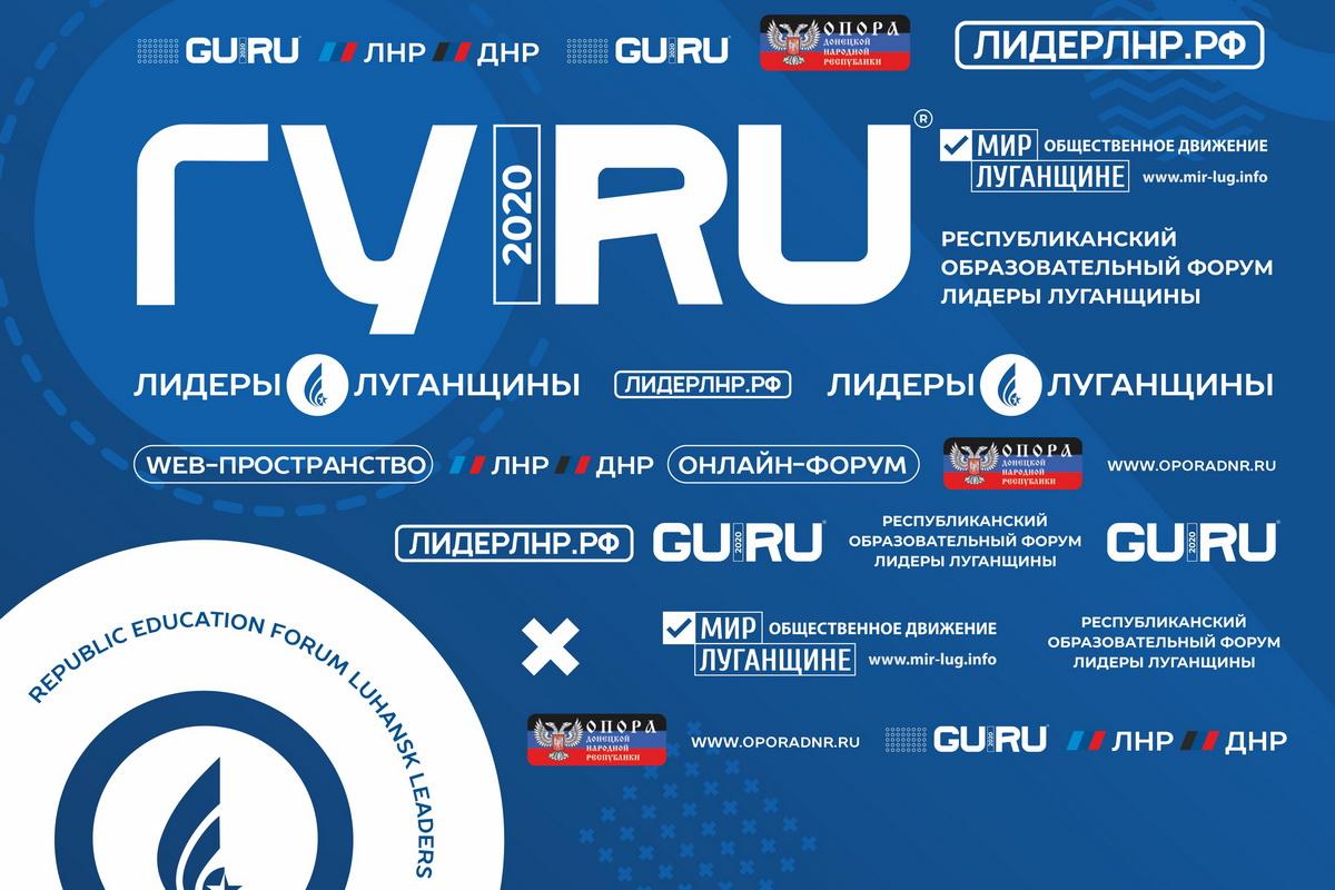 В ЛНР и ДНР стартовал масштабный онлайн-форум #ГУRU с участием экспертов из России 1