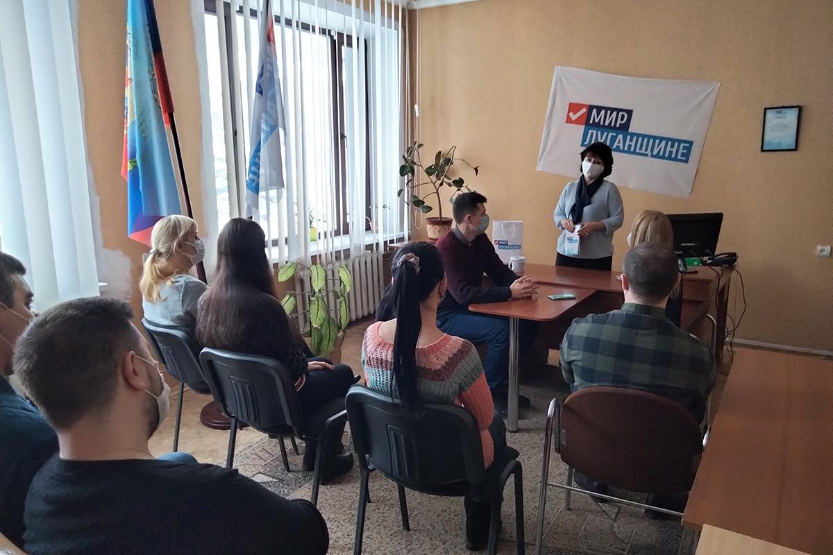 Луганские активисты встретились с молодёжью