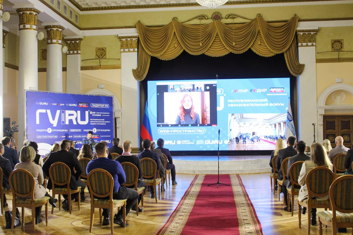 Онлайн-форум #ГУRU с участием звёзд и экспертов из России состоялся в Луганске