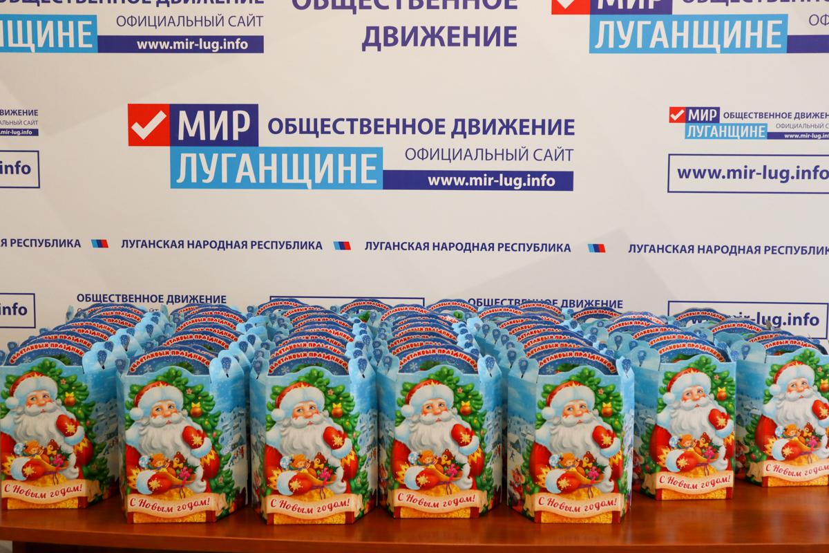 В рамках акции «Забота о детях» для детей активистов ОД «Мир Луганщине» провели праздничное мероприятие 4