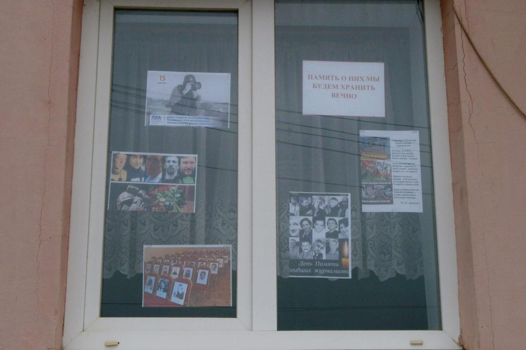 В прифронтовом селе Жёлтое активисты провели фотовыставку в окне «Память о них мы будем хранить вечно»