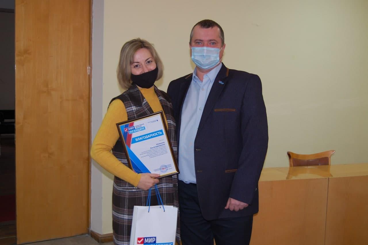 Представители ОД «Мир Луганщине» поздравили юристов Стаханова с профессиональным праздником