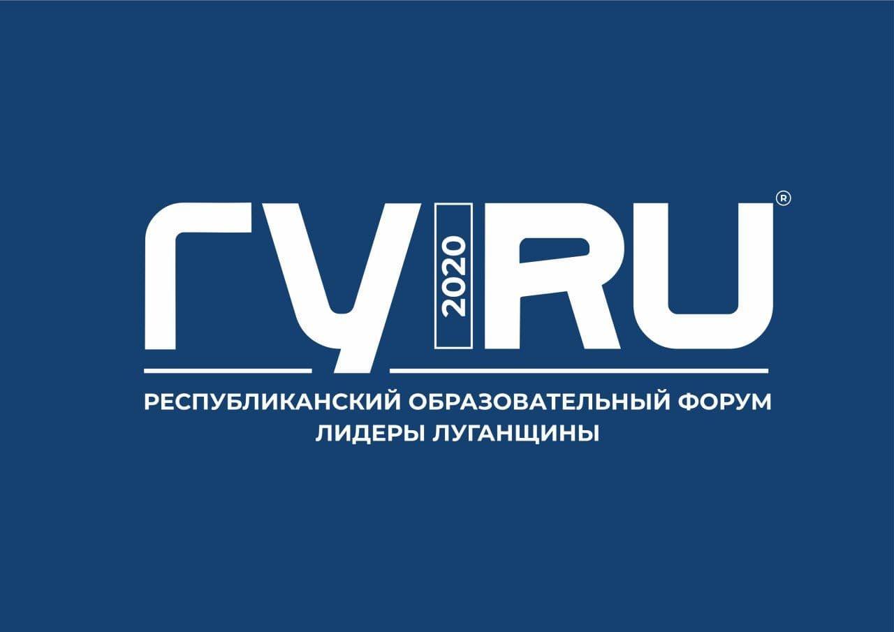 В Луганске пройдёт крупнейший образовательный онлайн-форум #ГУRU 1
