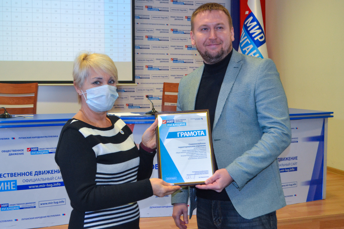 В Луганске наградили лучшие теротделения ОД «Мир Луганщине» по итогам четвёртого квартала и всего 2020 года 4