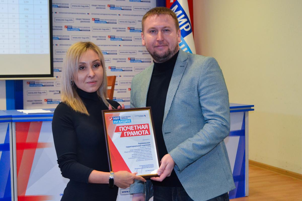 В Луганске наградили лучшие теротделения ОД «Мир Луганщине» по итогам четвёртого квартала и всего 2020 года 5