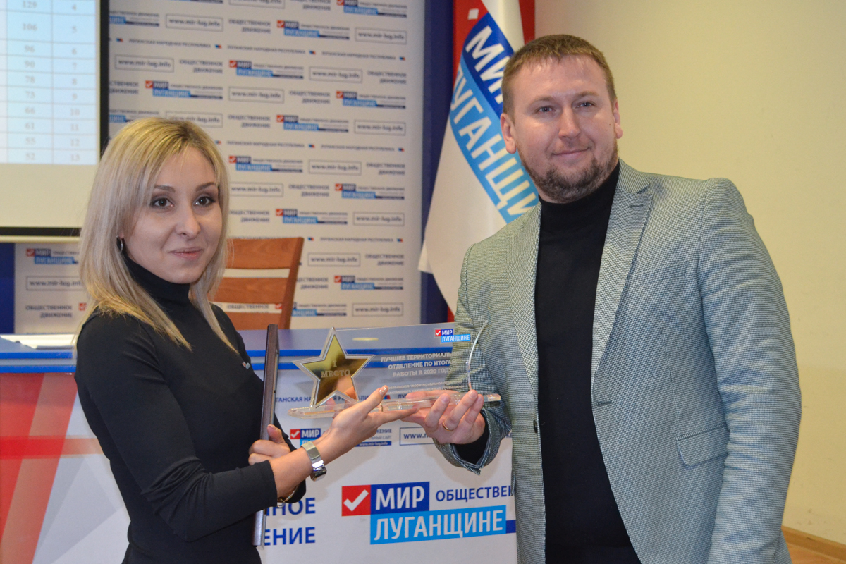 В Луганске наградили лучшие теротделения ОД «Мир Луганщине» по итогам четвёртого квартала и всего 2020 года