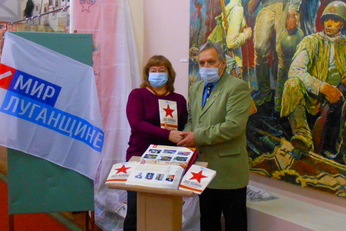 В Стаханове передали в городской историко-художественный музей передали книгу «Эхо войны»