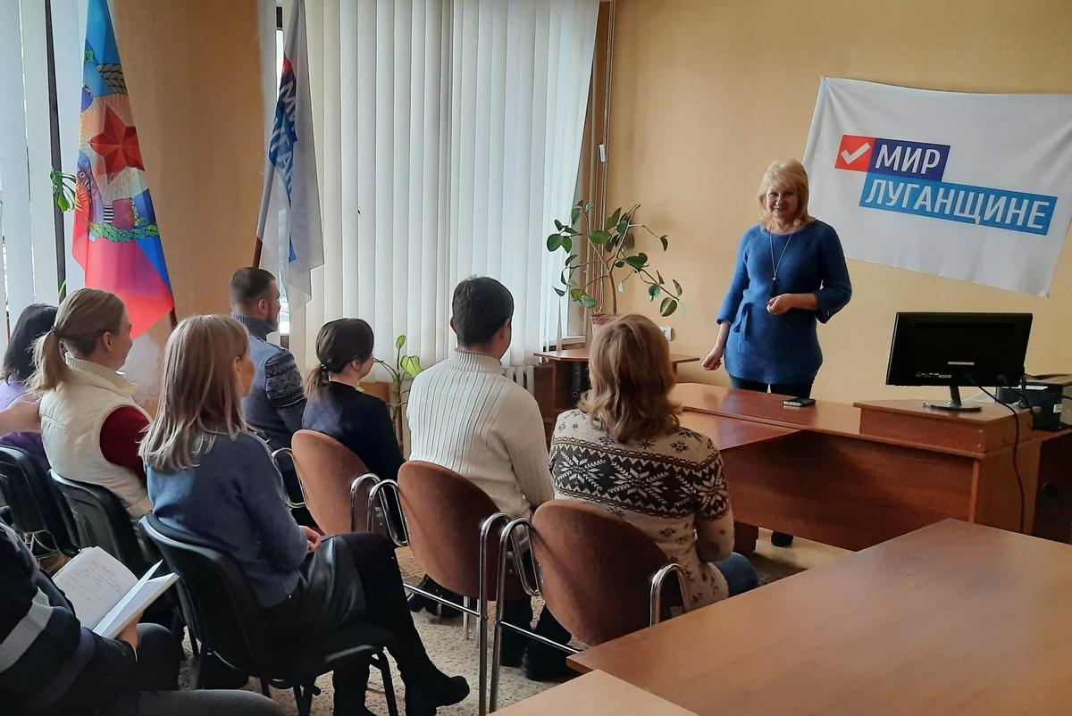 Встреча с руководителями первичных отделений движения прошла в Луганске