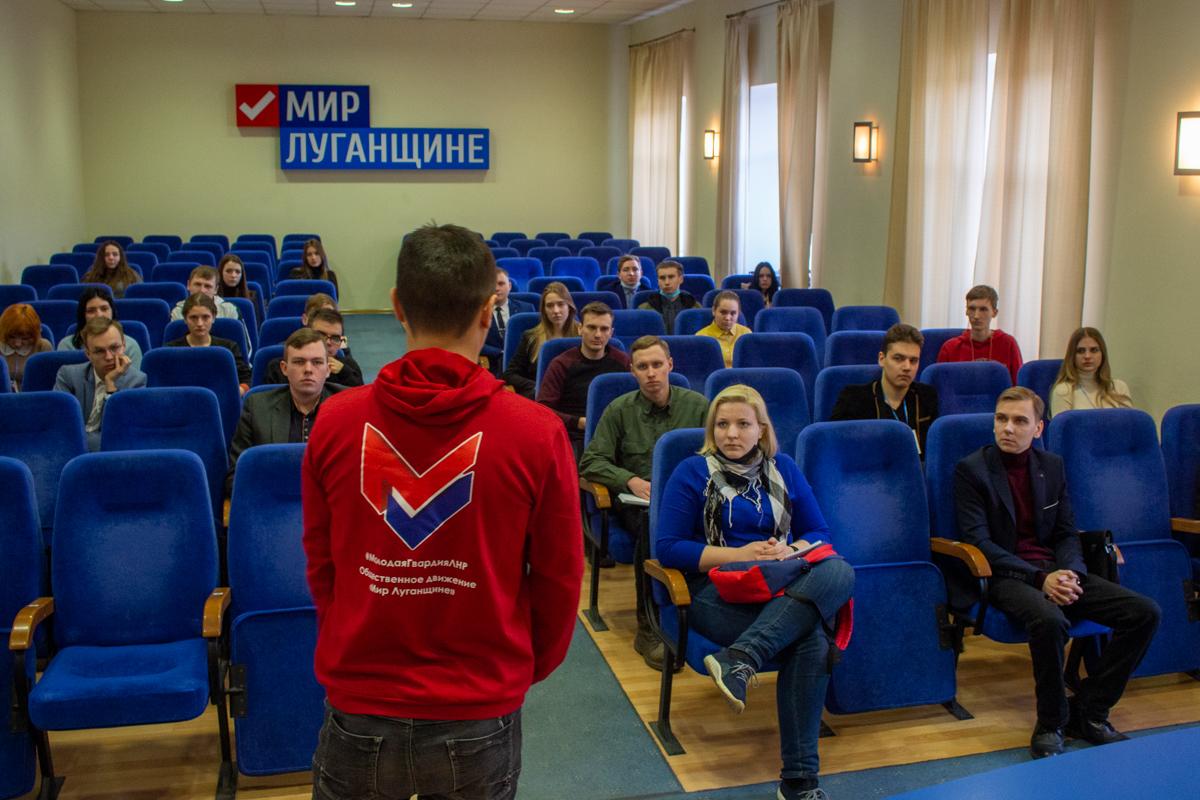 В Луганске прошла лекция «Избирательные технологии и выборный процесс» для участников Школы молодых политиков 4