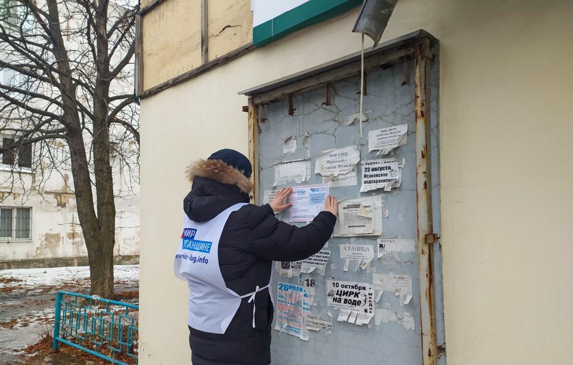 В Первомайске активисты разместили информационные плакаты о действующей в Республике акции «Рука помощи»