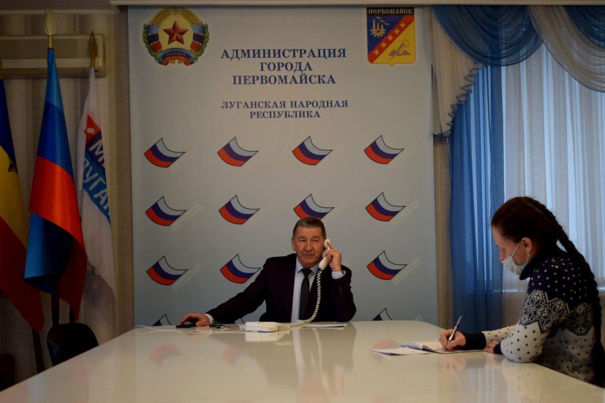 Глава администрации Первомайска провёл прямую телефонную линию с горожанами