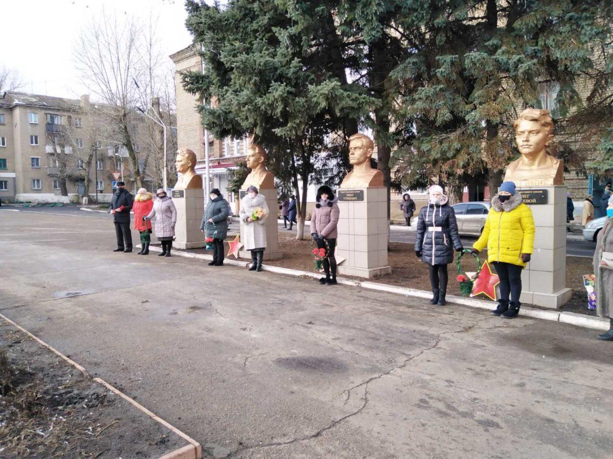В Молодогвардейске почтили память героев «Молодой гвардии»