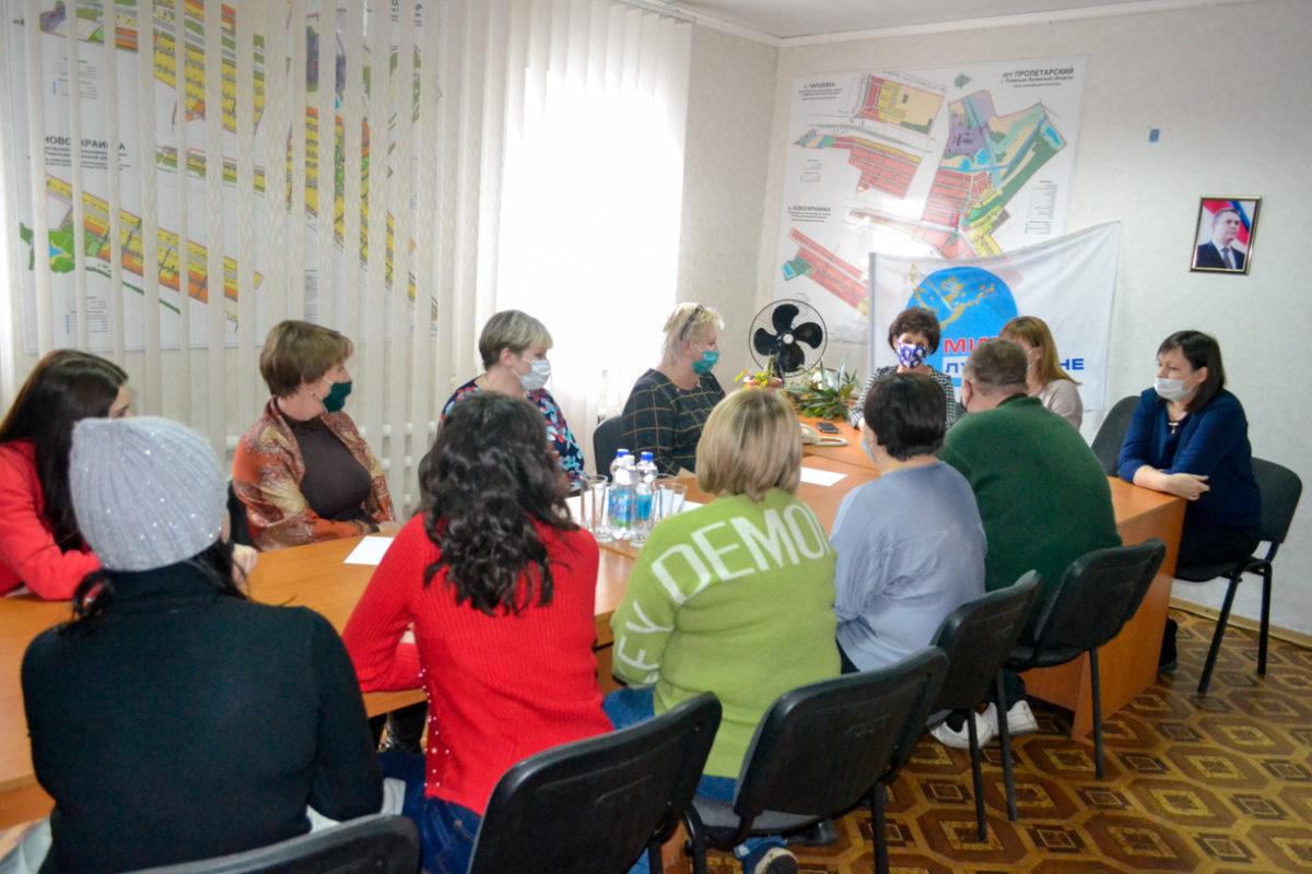 В Ровеньках состоялась встреча работников терисполкома ОД «Мир Луганщине» с активистами первичного отделения