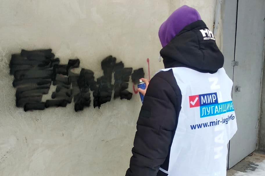 Активисты ОД «Мир Луганщине» закрасили надписи адресов Telegram-каналов наркоторговцев в 5 городах ЛНР