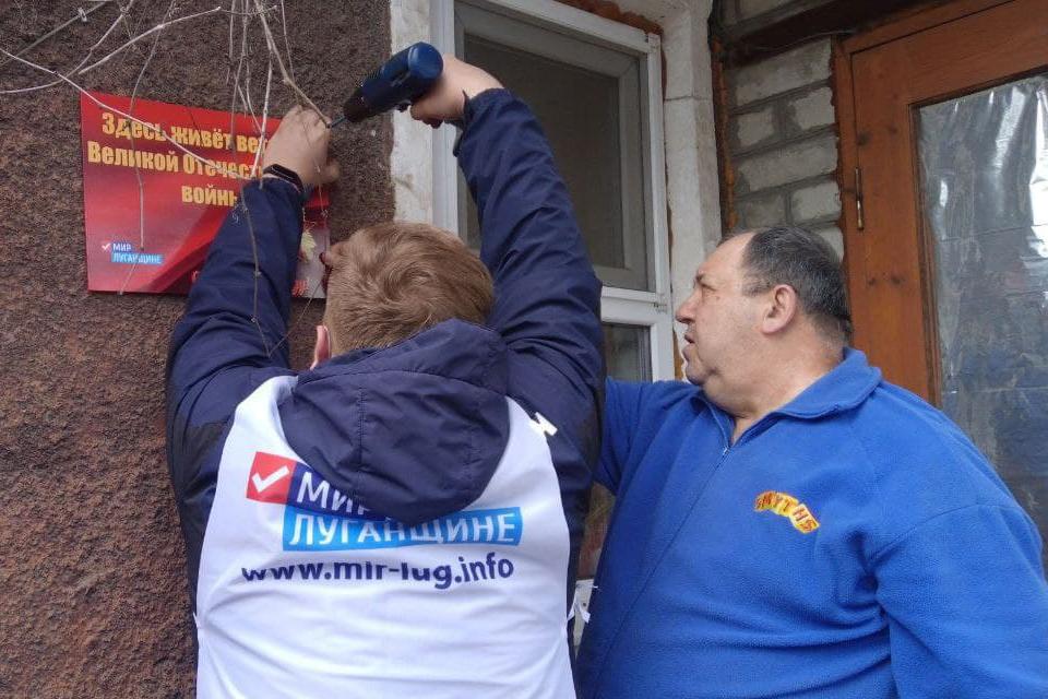 В Стаханове состоялась акция «Здесь живёт ветеран Великой Отечественной войны»