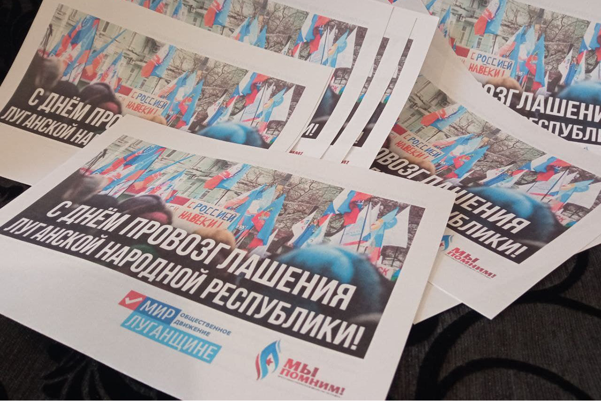 В Кировске ко Дню провозглашения ЛНР раздали листовки