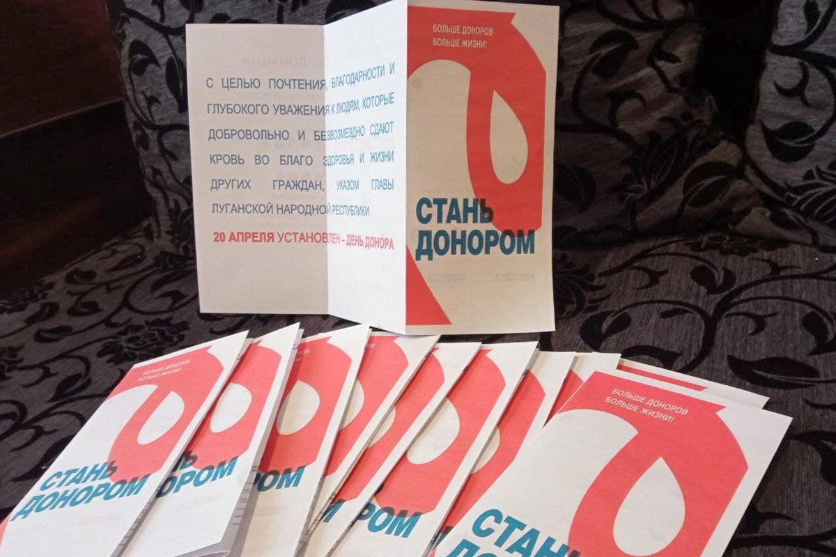 Активисты Перевальска и Кировска рассказали прохожим о Дне донора ЛНР 2