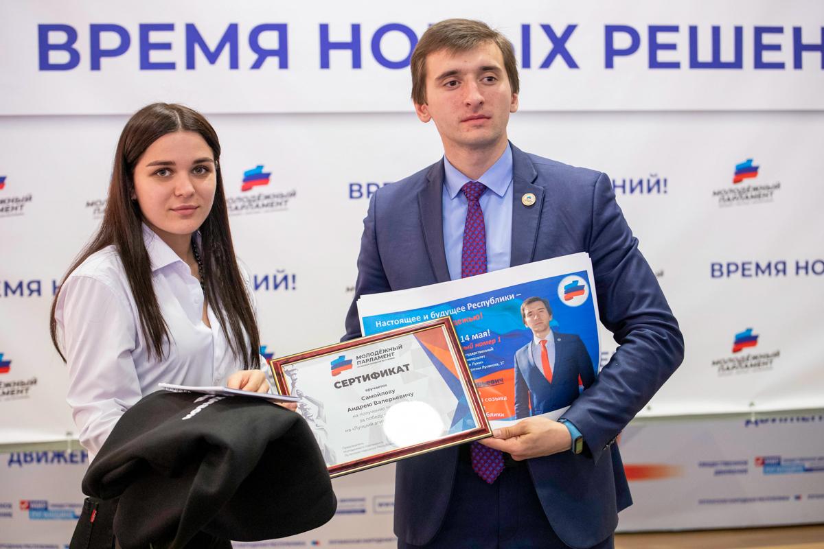В Луганске наградили победителей второй недели предвыборного марафона для кандидатов в депутаты Молодёжного парламента ЛНР