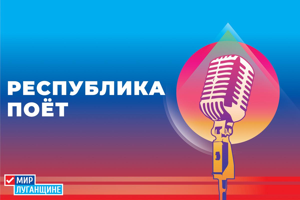 «Республика поёт» – ко Дню ЛНР всех приглашают участвовать в масштабном флешмобе