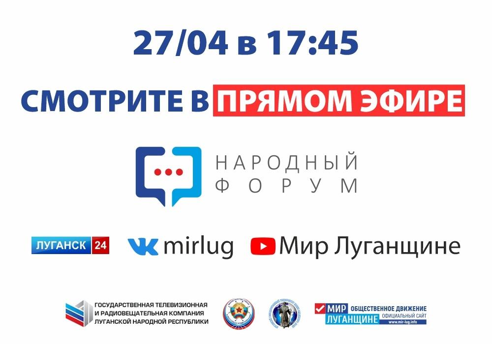 Дискуссионная площадка «Народный форум» пройдёт в прямом эфире телеканала «Луганск 24» 1