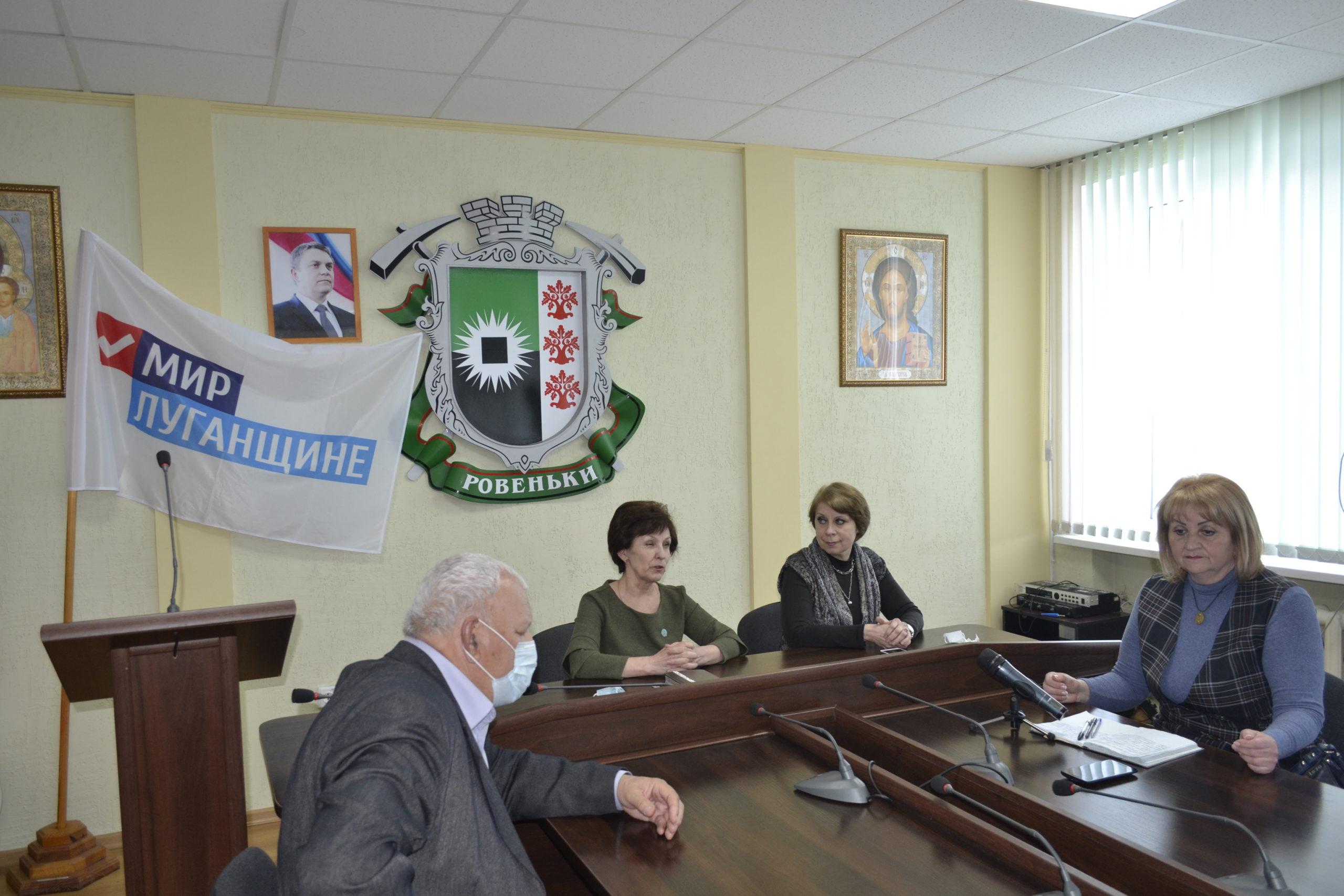 В Ровеньках состоялась встреча «Вместе с Россией»