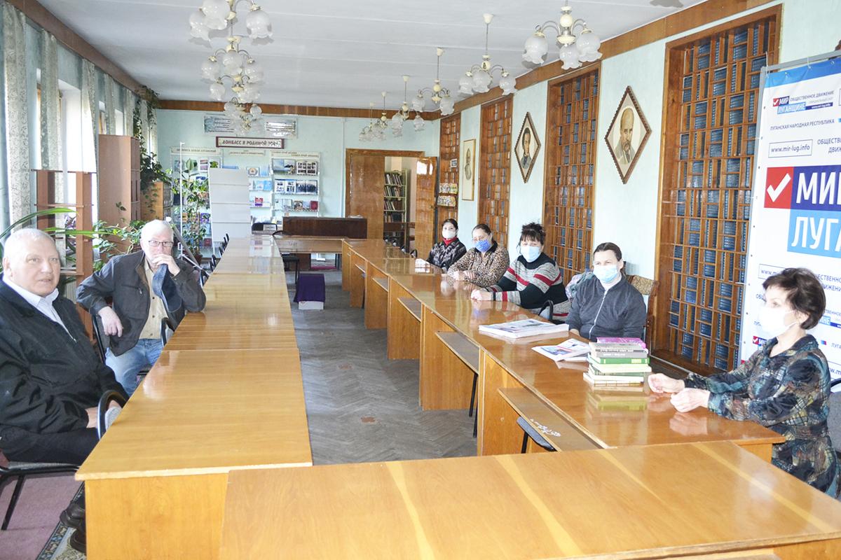 Работники Ровеньковского исполкома теротделения ОД «Мир Луганщине» встретились с трудовым коллективом библиотеки